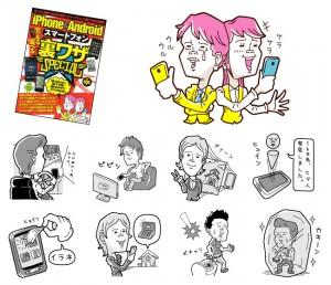 イラストレーターYAGIの表紙イラスト&カット「iPhone & Android笑える裏ワザ」
