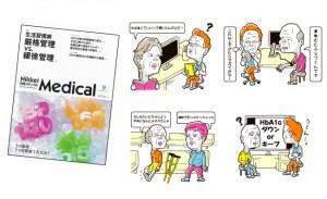 イラストレーターYAGIのカットイラスト「日経メディカル 9月号」